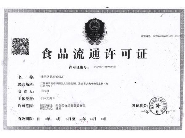 亚虎个人娱乐中心流通许可证
